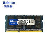 Paměť DDR3 8GB 1600MHz PC3-12800S REBOTO 16chip sodim