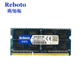 Paměť DDR3 8GB 1333MHz PC3-10600S REBOTO 16chip sodim